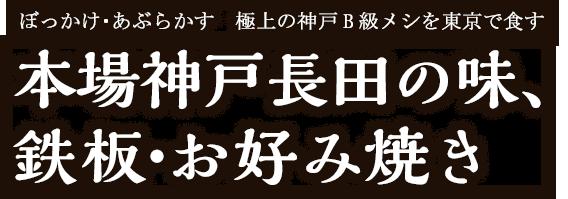 ぼっかけ・あぶらかす 極上の神戸B級メシを東京で食す 本場神戸長田の味、大衆鉄板焼き